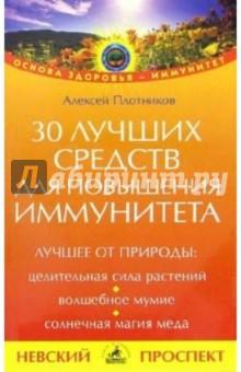 30 лучших средств для повышения иммунитета - Алексей Плотников