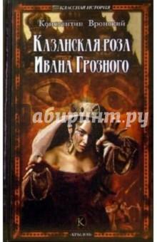 Казанская роза Ивана Грозного - Константин Вронский