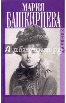 Дневник - Мария Башкирцева