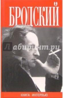 Бродский. Книга интервью - Валентина Полухина