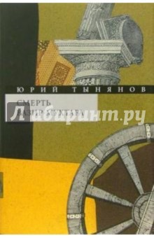 Собрание сочинений в 3-х томах. Том 2: Смерть Вазир-Мухтара - Юрий Тынянов
