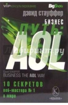 Бизнес-путь: AOL. Десять секретов веб-мастера №1 в мире - Дэвид Стауффер изображение обложки