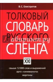 Толковый словарь русского сленга - Владимир Елистратов