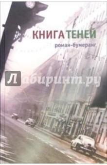 Книга теней: Роман-бумеранг - Евгений Клюев