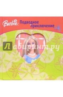 Барби. Подводное приключение изображение обложки