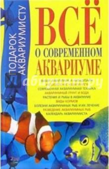 Все о современном аквариуме - Константин Богдан