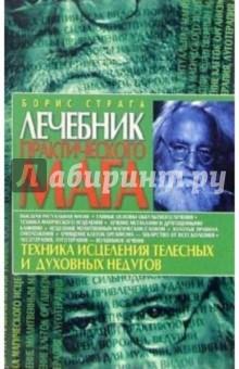 Лечебник практического мага6 Техника исцеления телесных и духовных недугов. - Борис Страга