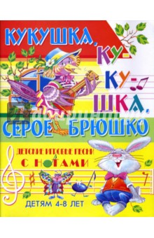 Песни с нотами: Кукушка, кукушка, серое брюшко: Для детей 4-8 лет - Наталья Чаморова