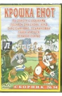 Сборник мультфильмов №14: Крошка Енот (DVD)
