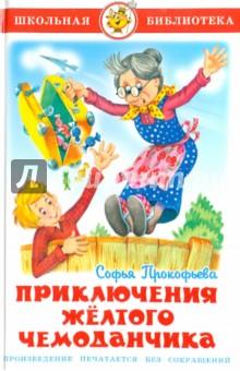 Приключения желтого чемоданчика - Софья Прокофьева