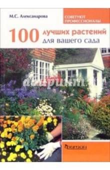 100 лучших растений для вашего сада - Мая Александрова