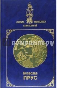 Фараон: Роман: В 2-х томах. Том 2: Книга вторая (окончание); Книга третья - Болеслав Прус