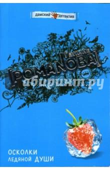 Осколки ледяной души: Роман - Галина Романова