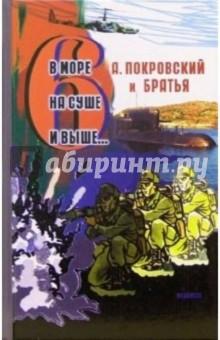 В море, на суше и выше 6... Сборник рассказов - Александр Покровский