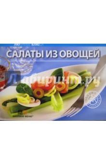 Любимые блюда: Салаты из овощей
