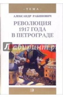 Революция 1917 года в Петрограде: Большевики приходят к власти - Александр Рабинович