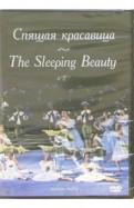 Петр Чайковский: Спящая красавица (DVD)