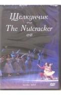 Петр Чайковский: Щелкунчик (DVD)