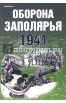 Оборона Заполярья 1941 - Иван Статюк
