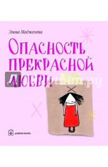 Опасность прекрасной любви - Эмма Маджента