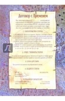Волшебный буклет Договор с временем - Мусса Лисси