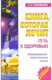 Книга, которая лечит-4. Путь к здоровью. Информационно+энергетическое Учение - Сергей Коновалов