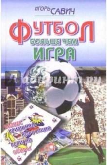 Футбол - больше чем игра - Игорь Савич