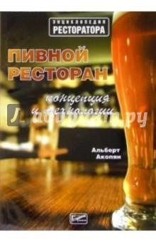 Пивной ресторан: концепция и технологии - Альберт Акопян