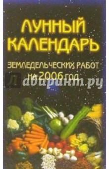 Лунный календарь земледельческих работ на 2006 год