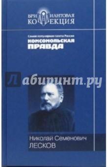 Повести и рассказы - Николай Лесков