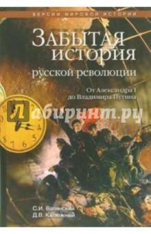 Забытая история русской революции. От Александра I до Владимира Путина - Валянский, Калюжный