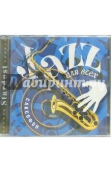 Джаз для всех. Саксофон (CD)