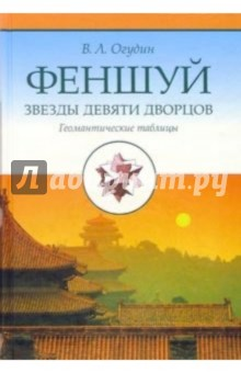 Фэншуй: Звезды девяти дворцов. Геомантические таблицы - Валентин Огудин
