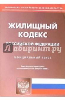 Жилищный кодекс Российской Федерации от 10.02.06