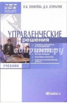 Управленческие решения: учебник по специалности Менеджмент организации - Лукичева, Егорычев