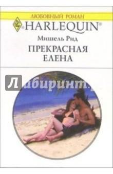 Прекрасная Елена: Роман - Мишель Рид