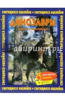 Динозавры. Книжка со светящимися наклейками