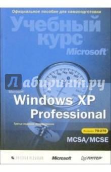 Microsoft Windows XP Professional. Учебный курс Microsoft (+ CD). 3-е издание, исправленное - А. Королев