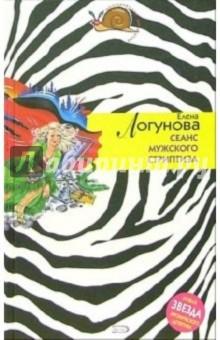 Сеанс мужского стриптиза: Роман - Елена Логунова