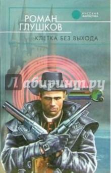 Клетка без выхода: Фантастический роман - Роман Глушков