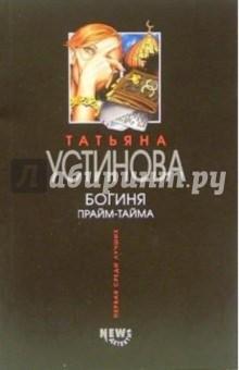Богиня прайм-тайма: Роман - Татьяна Устинова
