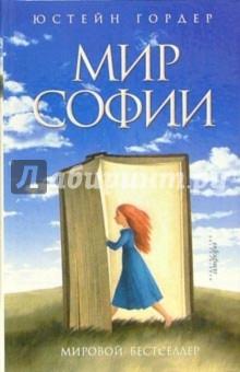 Мир Софии: Роман об истории философии - Юстейн Гордер
