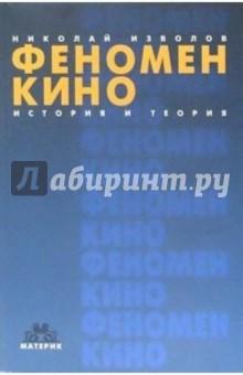 Феномен кино. История и теория. 2-е издание, дополненное и переработанное