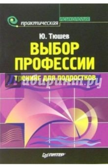 Выбор профессии: тренинг для подростков - Юрий Тюшев