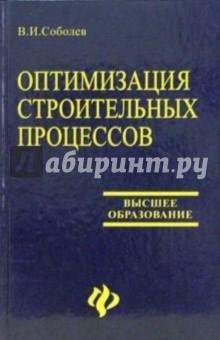 Оптимизация строительных процессов. - Владимир Соболев