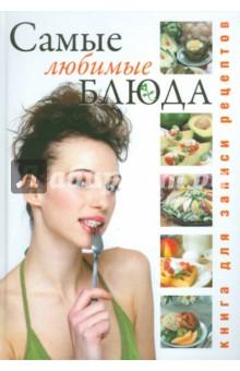 Книга для записи кулинарных рецептов: Лучшие блюда: Мои любимые блюда - Юлия Исаева