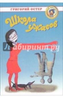 Школа ужасов - Григорий Остер