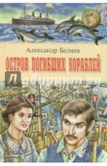 Остров погибших кораблей: Повесть; Чудесное око: Повесть - Александр Беляев