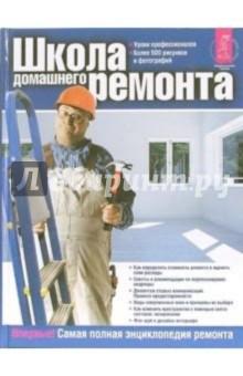 Школа домашнего ремонта
