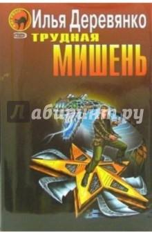 Трудная мишень: Повести - Илья Деревянко